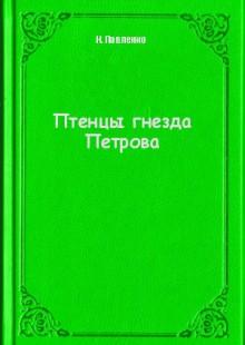 Обложка книги  - Птенцы гнезда Петрова