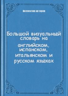 Обложка книги  - Большой визуальный словарь на английском, испанском, итальянском и русском языках