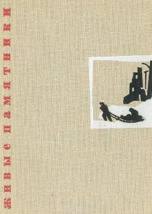 Обложка книги  - Живые памятники