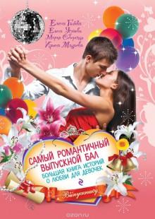 Обложка книги  - Самый романтичный выпускной бал. Большая книга историй о любви для девочек
