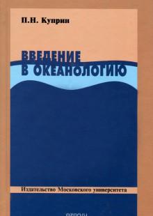 Обложка книги  - Введение в океанологию. Учебное пособие