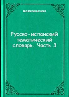 Обложка книги  - Русско-испанский тематический словарь. Часть 3