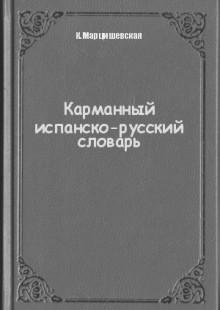 Обложка книги  - Карманный испанско-русский словарь