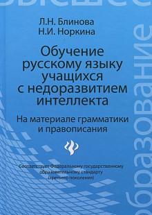 Обложка книги  - Обучение русскому языку учащихся с недоразвитием интеллекта. На материале грамматики и правописания