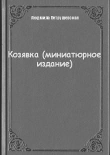 Обложка книги  - Козявка (миниатюрное издание)
