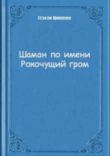 Обложка книги  - Шаман по имени Рокочущий гром