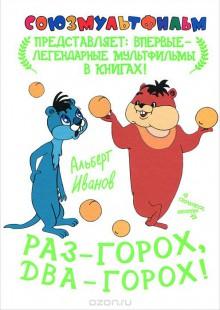 Обложка книги  - Раз-горох, два-горох!