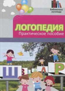 Обложка книги  - Логопедия. Практическое пособие