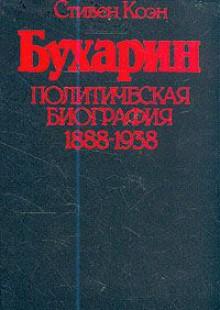 Обложка книги  - Бухарин. Политическая биография 1888-1938