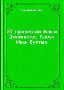 Обложка книги  - 25 профессий Маши Филипенко. Клоун Иван Бултых