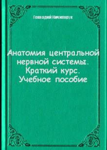 Обложка книги  - Анатомия центральной нервной системы. Краткий курс. Учебное пособие