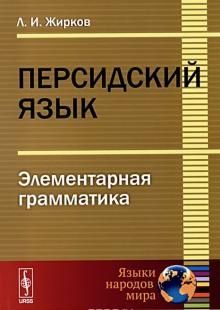 Обложка книги  - Персидский язык. Элементарная грамматика