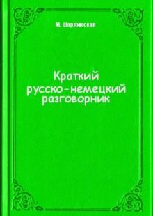 Обложка книги  - Краткий русско-немецкий разговорник