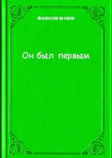 Обложка книги  - Он был первым