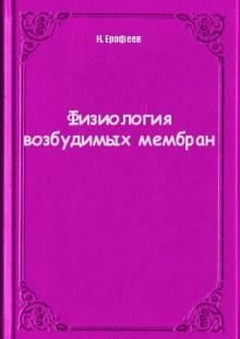 Обложка книги  - Физиология возбудимых мембран