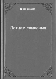 Обложка книги  - Летние свидания