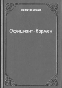 Обложка книги  - Официант-бармен