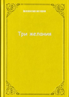 Обложка книги  - Три желания
