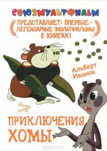 Обложка книги  - Приключения Хомы