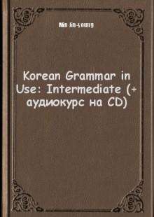 Обложка книги  - Korean Grammar in Use: Intermediate (+ аудиокурс на CD)