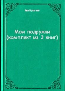 Обложка книги  - Мои подружки (комплект из 3 книг)