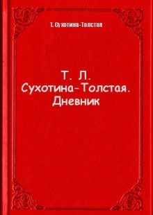 Обложка книги  - Т. Л. Сухотина-Толстая. Дневник