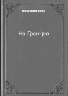 Обложка книги  - На Гран-рю