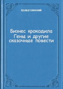Обложка книги  - Бизнес крокодила Гены и другие сказочные повести