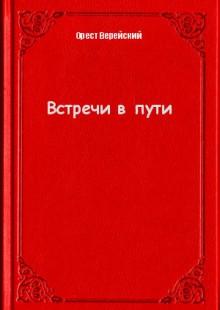 Обложка книги  - Встречи в пути