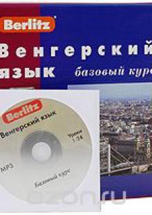 Обложка книги  - Berlitz. Венгерский язык. Базовый курс (+ 3 аудиокассеты, 1 CD)