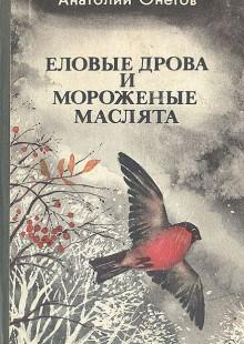 Обложка книги  - Еловые дрова и мороженые маслята