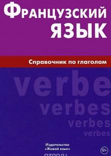 Обложка книги  - Французский язык. Справочник по глаголам