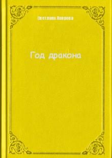 Обложка книги  - Год дракона