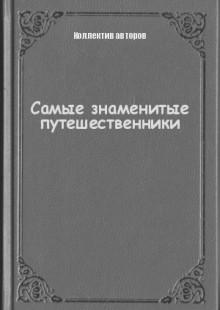 Обложка книги  - Самые знаменитые путешественники