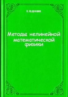 Обложка книги  - Методы нелинейной математической физики