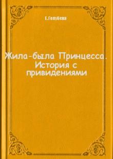 Обложка книги  - Жила-была Принцесса. История с привидениями