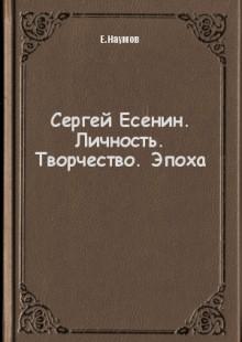 Обложка книги  - Сергей Есенин. Личность. Творчество. Эпоха