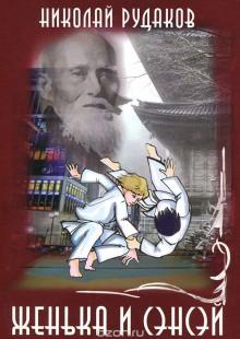 Обложка книги  - Женька и сэнсэй