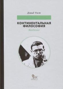 Обложка книги  - Континентальная философия. Введение