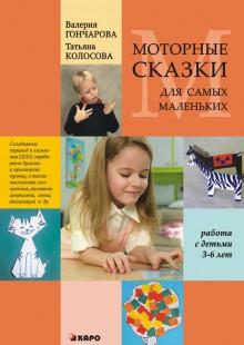 Обложка книги  - Моторные сказки для самых маленьких (работа с детьми 3–6 лет)