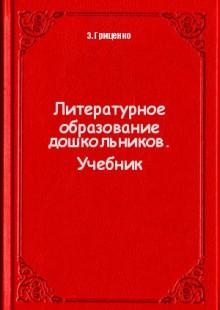 Обложка книги  - Литературное образование дошкольников. Учебник
