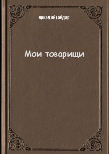 Обложка книги  - Мои товарищи