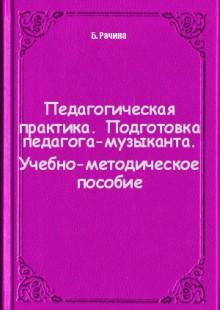 Обложка книги  - Педагогическая практика. Подготовка педагога-музыканта. Учебно-методическое пособие