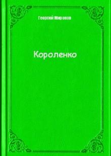 Обложка книги  - Короленко