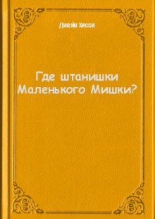 Обложка книги  - Где штанишки Маленького Мишки?