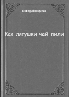 Обложка книги  - Как лягушки чай пили