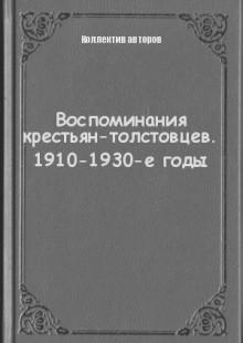 Обложка книги  - Воспоминания крестьян-толстовцев. 1910-1930-е годы