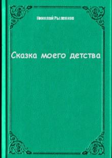 Обложка книги  - Сказка моего детства