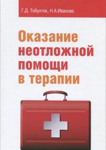 Обложка книги  - Оказание неотложной помощи в терапии. Учебное пособие