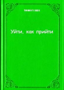 Обложка книги  - Уйти, как прийти